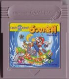 Super Mario Land 2: 6 Golden Coins (GB)