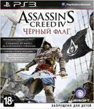 Assassin's Creed IV Чёрный Флаг (PS3)