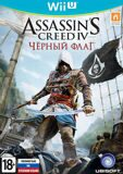 Assassin's Creed IV Черный флаг (WiiU)