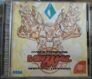 Cyber Troopers Virtual-On: Oratorio Tangram (DC)